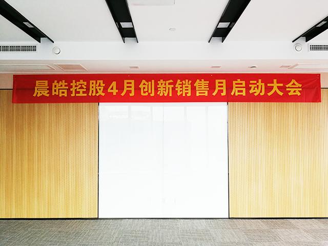 晨皓控股4月创新活动月启动大会圆满召开