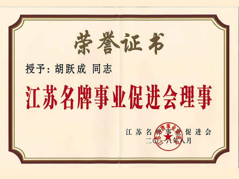 江苏省名牌促进会理事胡跃成-晨皓控股