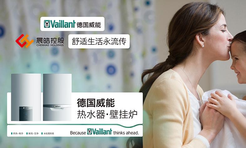 从威能热水器看中国舒适家居行业的新改革浪潮