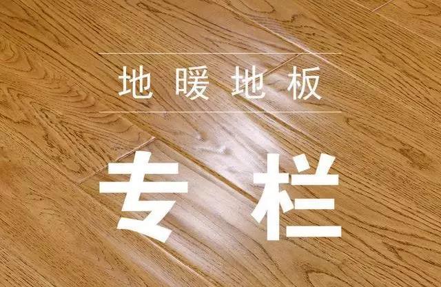装了地暖可以选择实木地板吗?什么样的地板可以用于地暖?