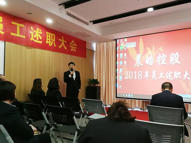 2018晨皓控股员工述职大会