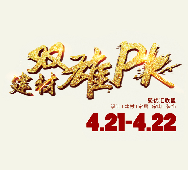 421建材双雄PK展会 新庄博览中心A馆