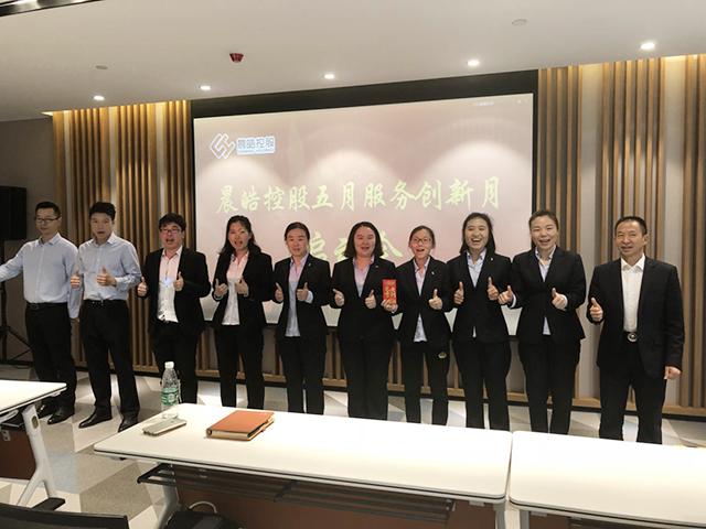 晨皓控股5月服务创新月启动大会
