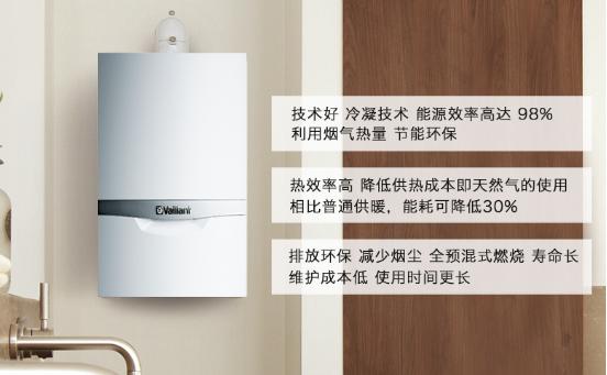 冷凝壁挂炉为什么比普通壁挂炉价格高?区别在哪儿