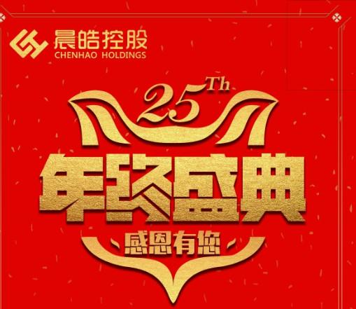 晨皓控股25周年年终盛典