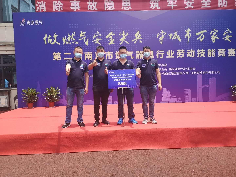 喜报!第二届南京市燃气器具行业劳动技能竞赛荣获团体大奖