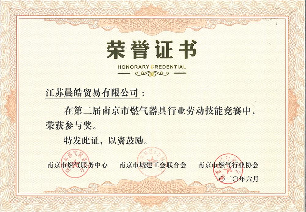 晨皓控股-2020年南京市燃气具劳动技能大赛参与奖