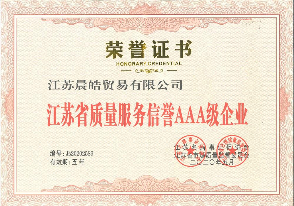 晨皓控股 江苏省质量服务信誉AAA级企业