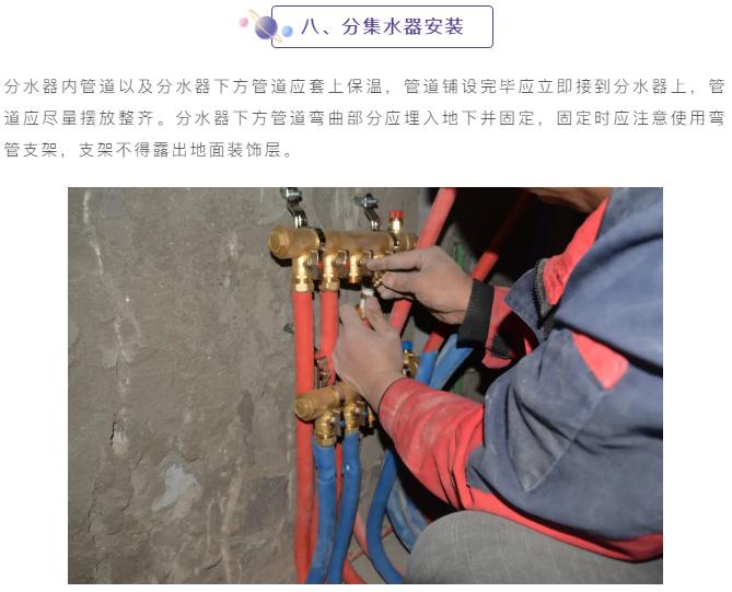 散热片采暖系统隐蔽施工现场案例