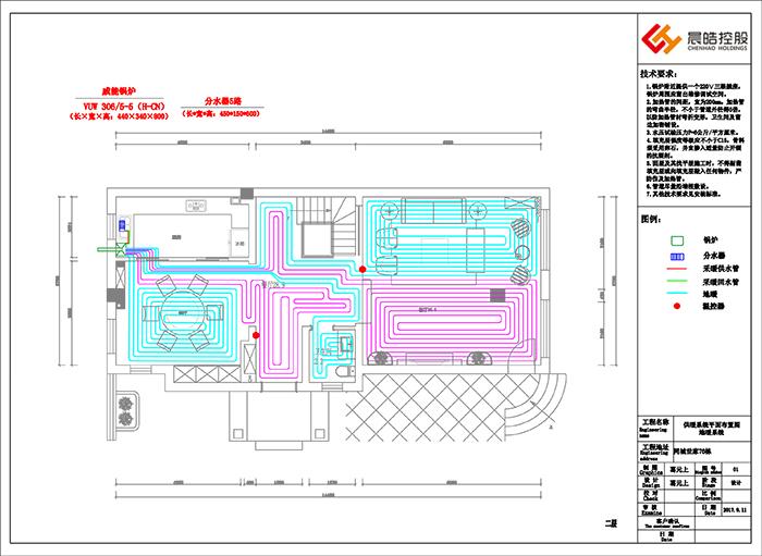 【晨皓控股】威能地暖400平米独栋别墅设计方案及预算